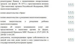 Документы, прикладываемые к декларации 3-НДФЛ