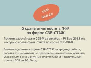 Отчет в ПФР в 2018 году ежемесячно