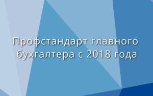 Профстандарт главного бухгалтера с 2018 года