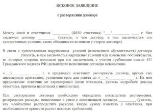 Пример искового заявления в суд о расторжении договора на оказание юридических услуг