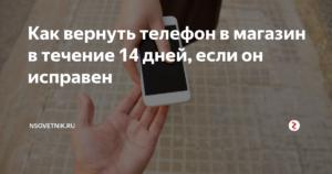 Возврат телефона в течение 14 дней с браком