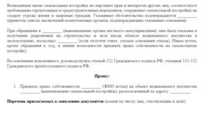 Как оформить исковое заявление в суд на разрешение о строительстве