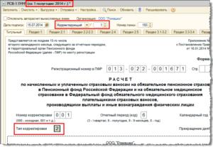 Код корректировки в РСВ-1