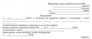 Судебный приказ о взыскании долга по налогам
