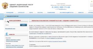 ЕФРСБ – сведения о банкротстве