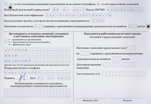 Зачет налогов между КБК: заявление