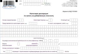 Утверждена новая форма декларации по НДС