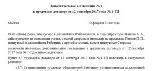 Допсоглашение об изменении оклада образец