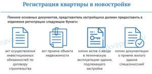 Какие документы нужны для регистрации собственноости дду