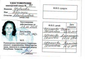 Документы необходимые для получения удостоверения многодетной семьи