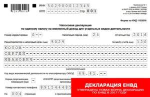 Налоговая декларация ЕНВД