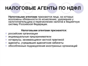 Обязанности налогового агента НДФЛ