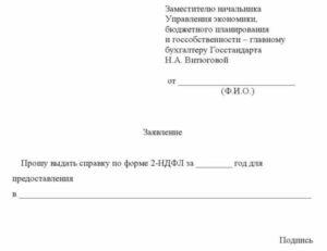 Заявление на справку 2-НДФЛ образец
