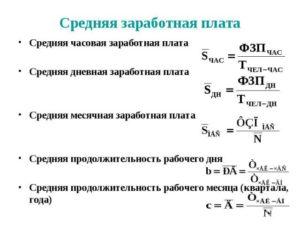 Среднемесячная заработная плата расчет формула