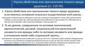 119 статья ук рф наказание
