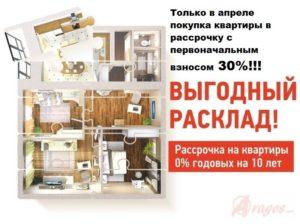 Рассрочка от государства на покупку квартиры