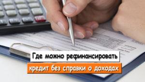 Кредит на рефинансирование без справки о доходах