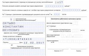 Форма по КНД 1152017 и 1150001