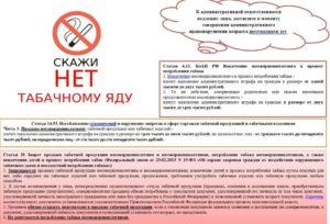 Закон о запрете возврата табачной продукции