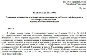Проект закона об увеличении срока службы до 25 лет
