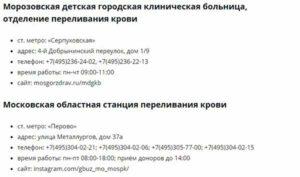 Сдать кровь за деньги в москве в субботу