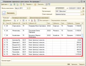 НДФЛ: счет бухгалтерского учета