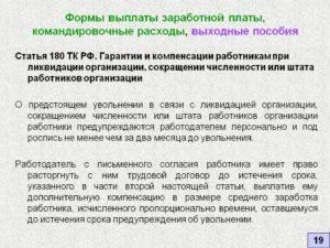 Выплаты главному бухгалтеру при ликвидации некоммерческой организации