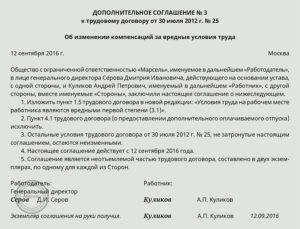 1с трудовой договор внести изменения в номер договора