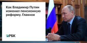 Последние изменения в пенсионной реформе. Путин внес очередные правки.