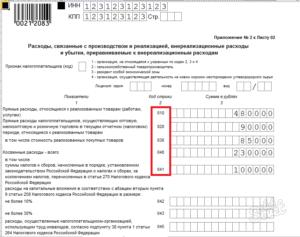 041 строка декларации – какие налоги конкретно включать