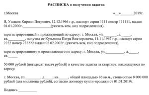 Расписка к договору купли продажи земельного участка