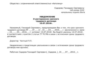 Прекращение договора управления в связи с окончанием срока действия