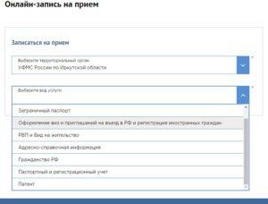 Запись на подачу документов гражданство рф через интернет