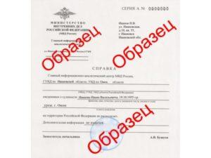 Справка о несудимости какие документы нужны