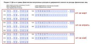 Заполнение раздела 2 формы 6-НДФЛ