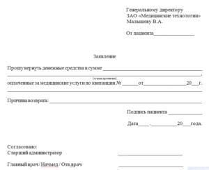 Заявление на возврат денежных средств за путевку образец
