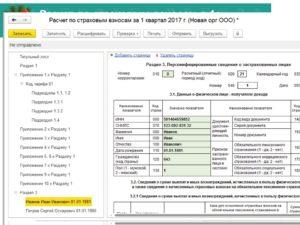 Корректировка расчета по страховым взносам 2017