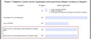 Какой ОКТМО указывать в декларации 3-НДФЛ