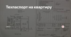 Цена на техпаспорт на квартиру