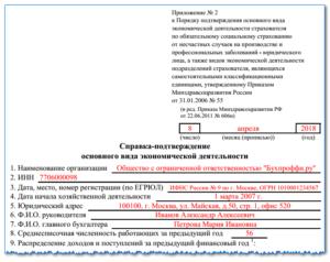 ФСС: подтверждение вида деятельности 2021