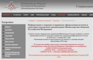 Сайт министерства обороны рф официальный сайт санатории наличие мест