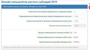 Расчет субсидии на оплату коммунальных услуг 2021 калькулятор украина