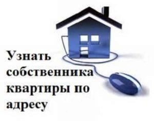 Как узнать хозяина по адресу квартиры