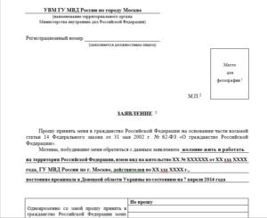 Бланк заявления на гражданство рф в упрощенном порядке 2021