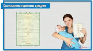 Свидетельство о рождении ребенка восстановить