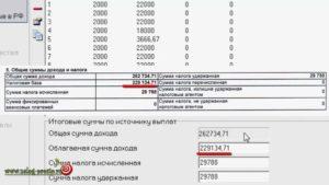 Облагаемая сумма дохода в 3 НДФЛ