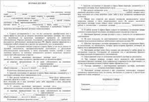 Соглашение о разделе имущества цена у нотариуса