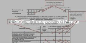 4-ФСС за 3 квартал 2021 года