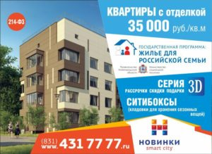Жилье для российской семьи программа в нижнем новгороде