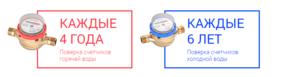 Как часто нужно проверять счетчики воды